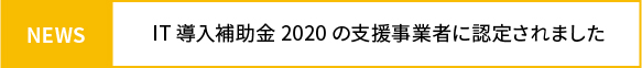 IT導入補助金2020の支援事業者に認定されました