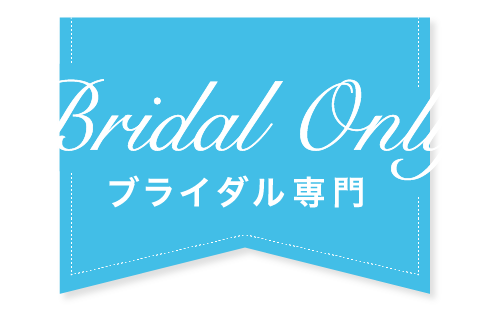 ブライダル専門Blidal Only