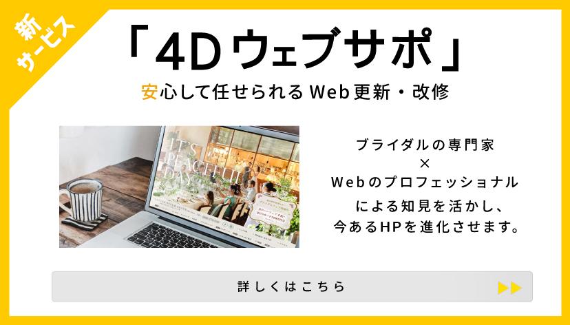 安心して任せられるWeb更新・改修 「4Dウェブサポ」